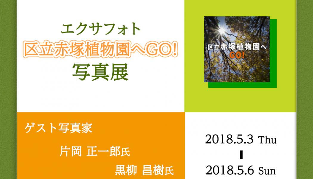 エクサフォト『区立赤塚植物園へGO!』写真展開催!<終了>
