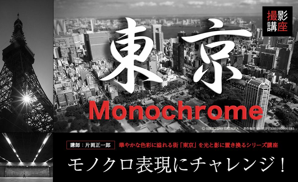 片岡正一郎先生大人気講座 東京モノクローム 募集中!