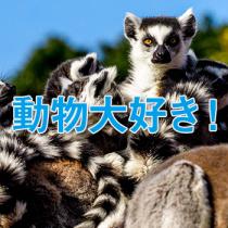 動物好き! グループのロゴ