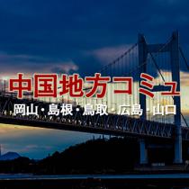 中国地方コミュ グループのロゴ