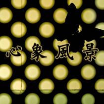 心象写真 グループのロゴ