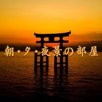 朝・夕・夜景の部屋 グループのロゴ