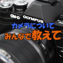 カメラの使い方を教え合おう グループのロゴ