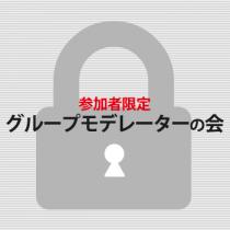 【参加者限定】片岡&グループモデレーターの会 グループのロゴ