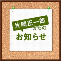 「片岡正一郎」からのお知らせ グループのロゴ