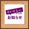 「だいとしぃ」からのお知らせ グループのロゴ