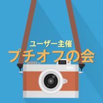 ユーザー主催!プチオフの会 グループのロゴ