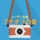 (終了)ユーザー主催!プチオフの会 グループのロゴ