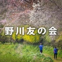 野川友の会 グループのロゴ