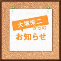 大塚栄二からのお知らせ グループのロゴ