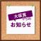 大坂寛からのお知らせ グループのロゴ