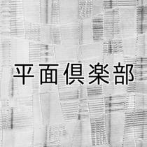 平面倶楽部 グループのロゴ