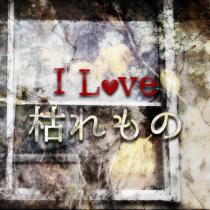 I Love 枯れもの グループのロゴ