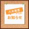 八木美恵からのお知らせ グループのロゴ