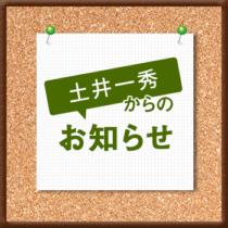 土井一秀からのお知らせ グループのロゴ