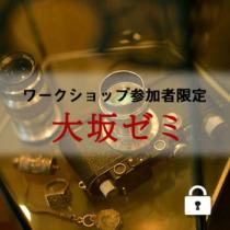 大坂ゼミコミュニティ グループのロゴ