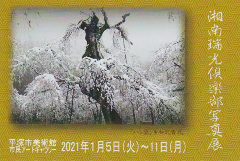 2021_湘南瑞光倶楽部写真展DM